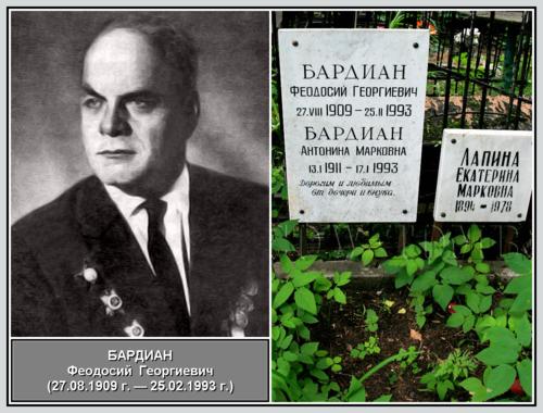 Картинки по запросу бардиан феодосий георгиевич