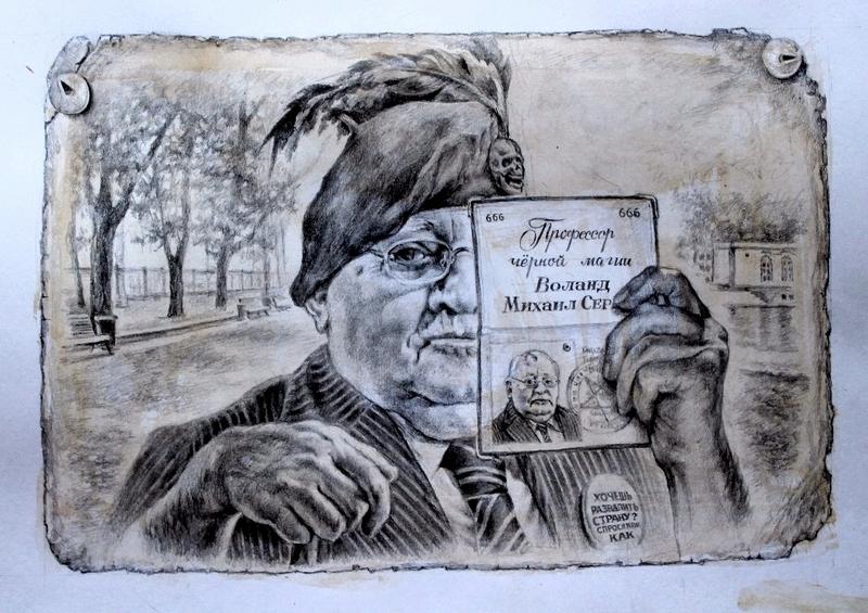 Политическая сатира на иллюстрациях к «Мастеру и Маргарите» от художника Александра Ботвинова