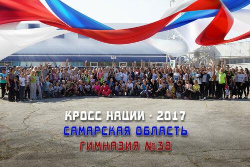 Кросс нации - 2017 в Тольятти. Участники из гимназии №38