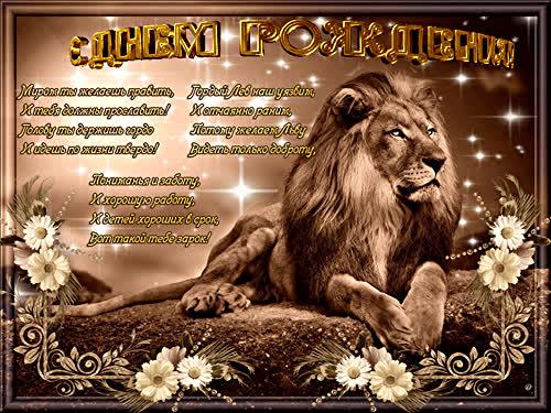 Поздравление начальнику льву 43