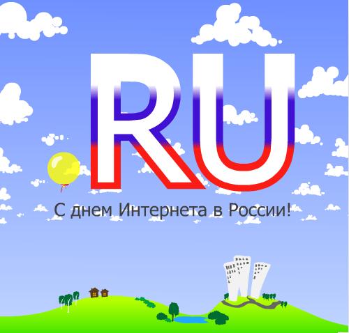 Открытки. С Днем Интернета. Интернет в России!