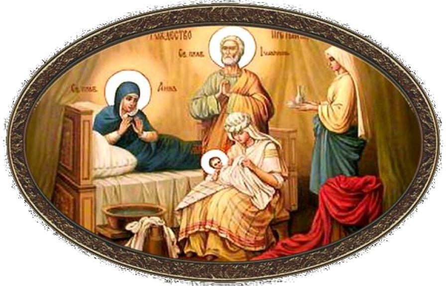 Рождество Богородицы - праздник 21 сентября