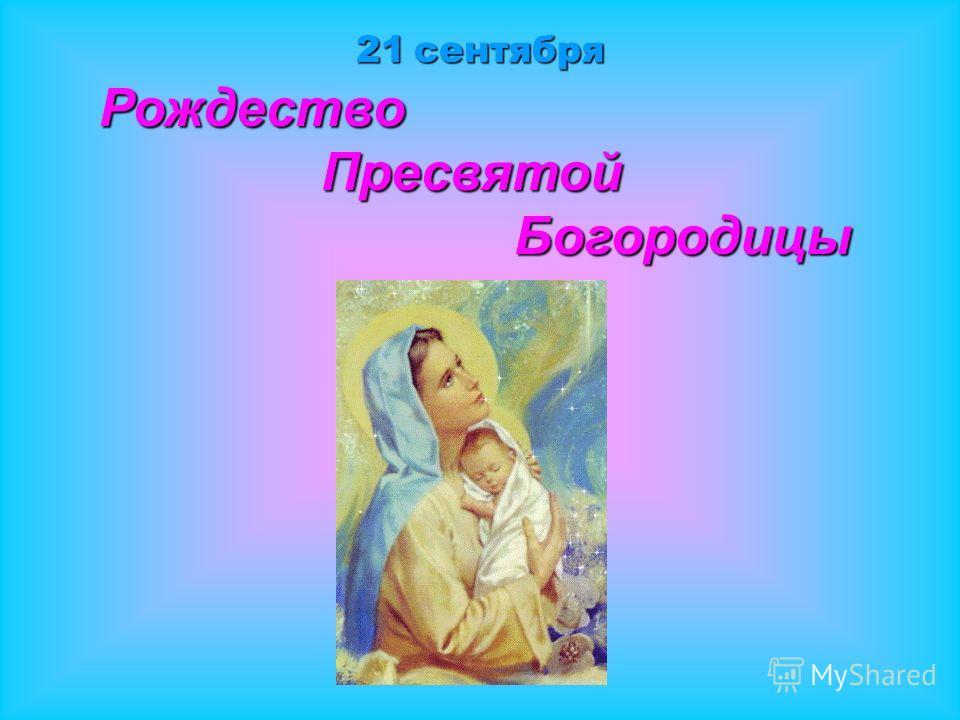 С праздником Рождества Пресвятой Богородицы! Поздравляю вас!