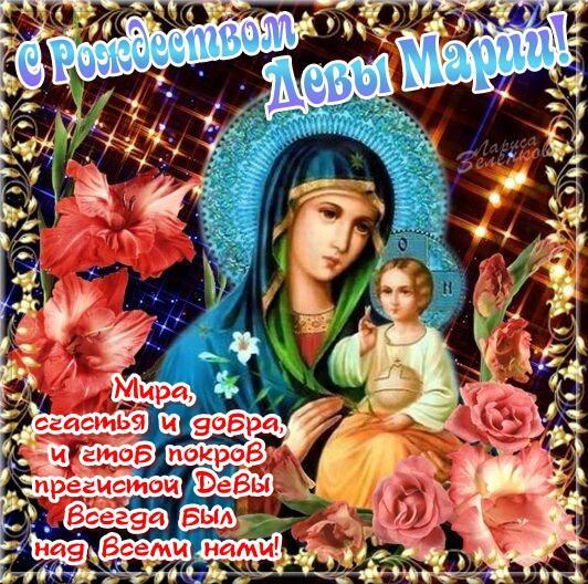 С праздником Рождество Пресвятой Богородицы. Пусть покров Пречистой Девы  всегда будет над нами! открытки фото рисунки картинки поздравления