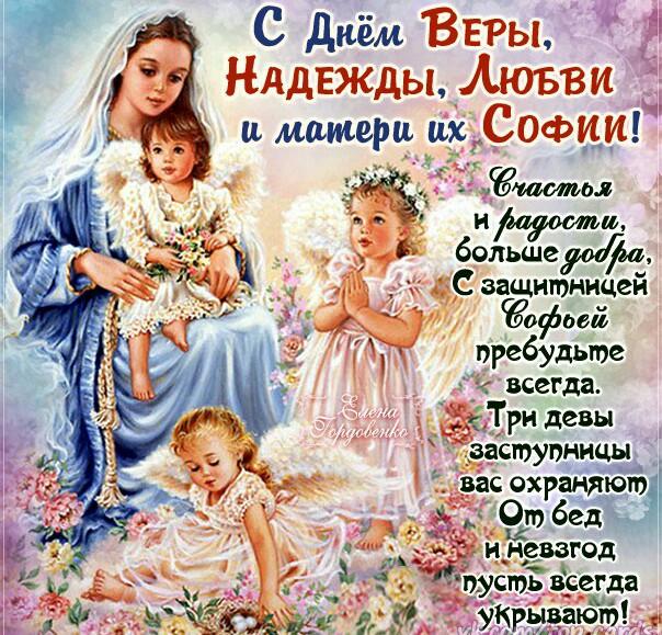 Днем рождения, открытка с днем ангела вера надежда любовь и мать их софья
