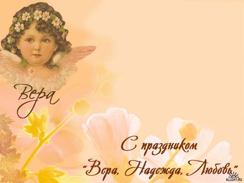 День Веры, Надежды, Любви. Вера