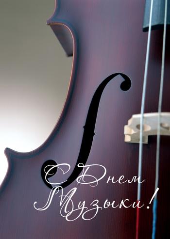 Открытки. 1 октября. Международный День Музыки! Инструмент