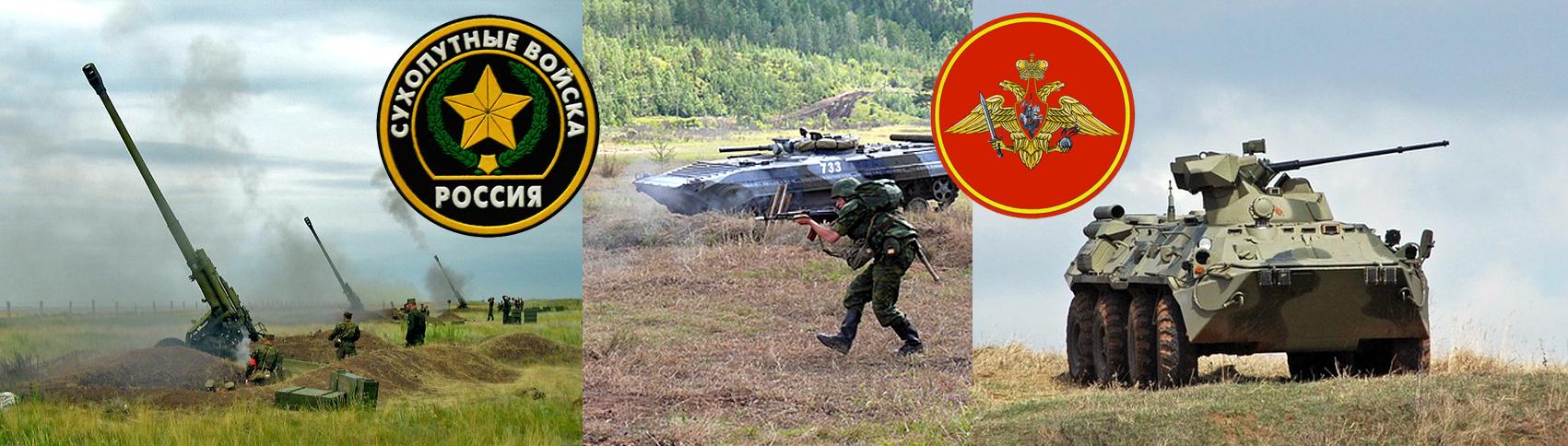 Открытки. День сухопутных войск РФ! Поздравляем