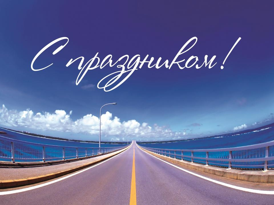 День работников дорожного хозяйства! Поздравляю вас!
