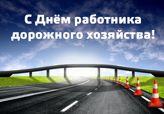 День работников дорожного хозяйства! Поздравляю