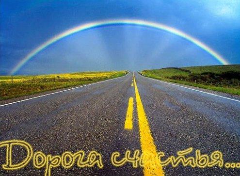 День работников дорожного хозяйства. Дорога счастья