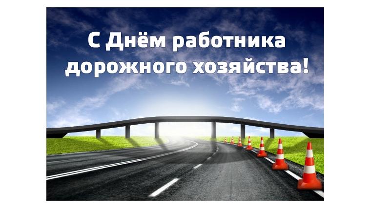 С Днем работников дорожного хозяйства. Поздравляю вас