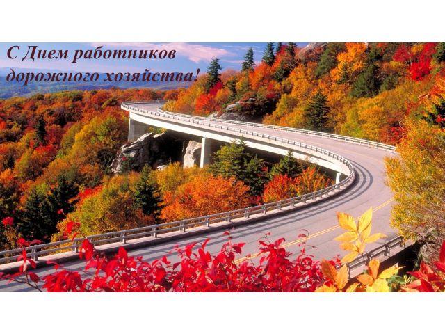 С Днем работников дорожного хозяйства. Поздравляю открытки фото рисунки картинки поздравления