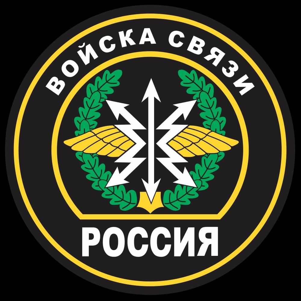 20 октября. День военного связиста! Поздравляю