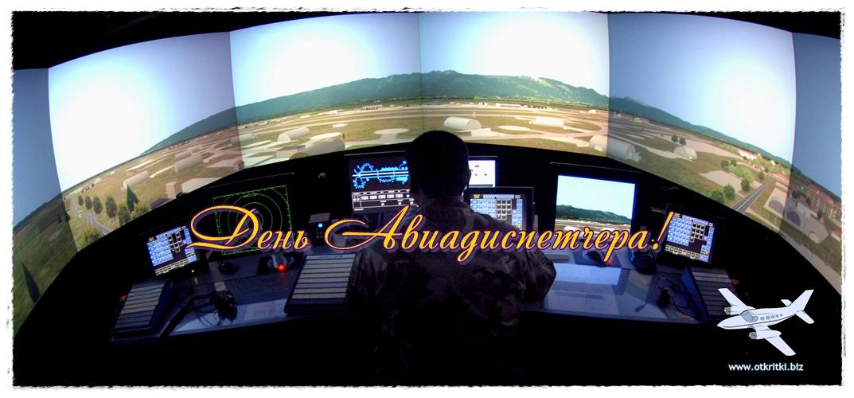 20 октября. Международный день авиадиспетчера!