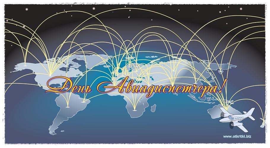 Открытки. Международный день авиадиспетчера