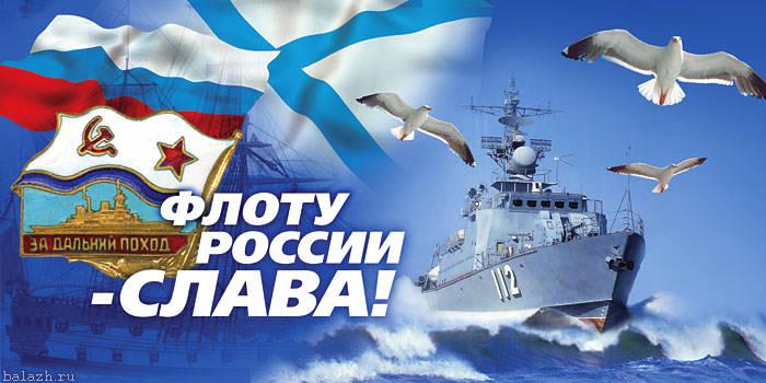 Открытки. День основания ВМФ России! Поздравляем