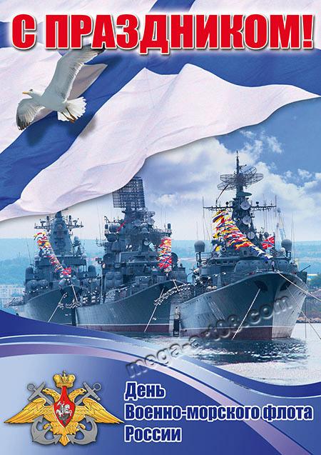 Открытки. День рождения российского ВМФ. Поздравляю вас