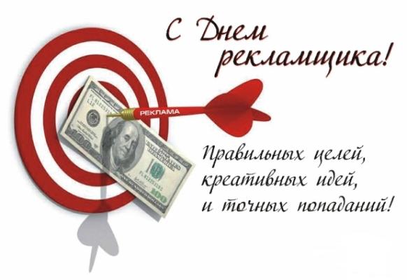23 октября. День работников рекламы открытки фото рисунки картинки поздравления