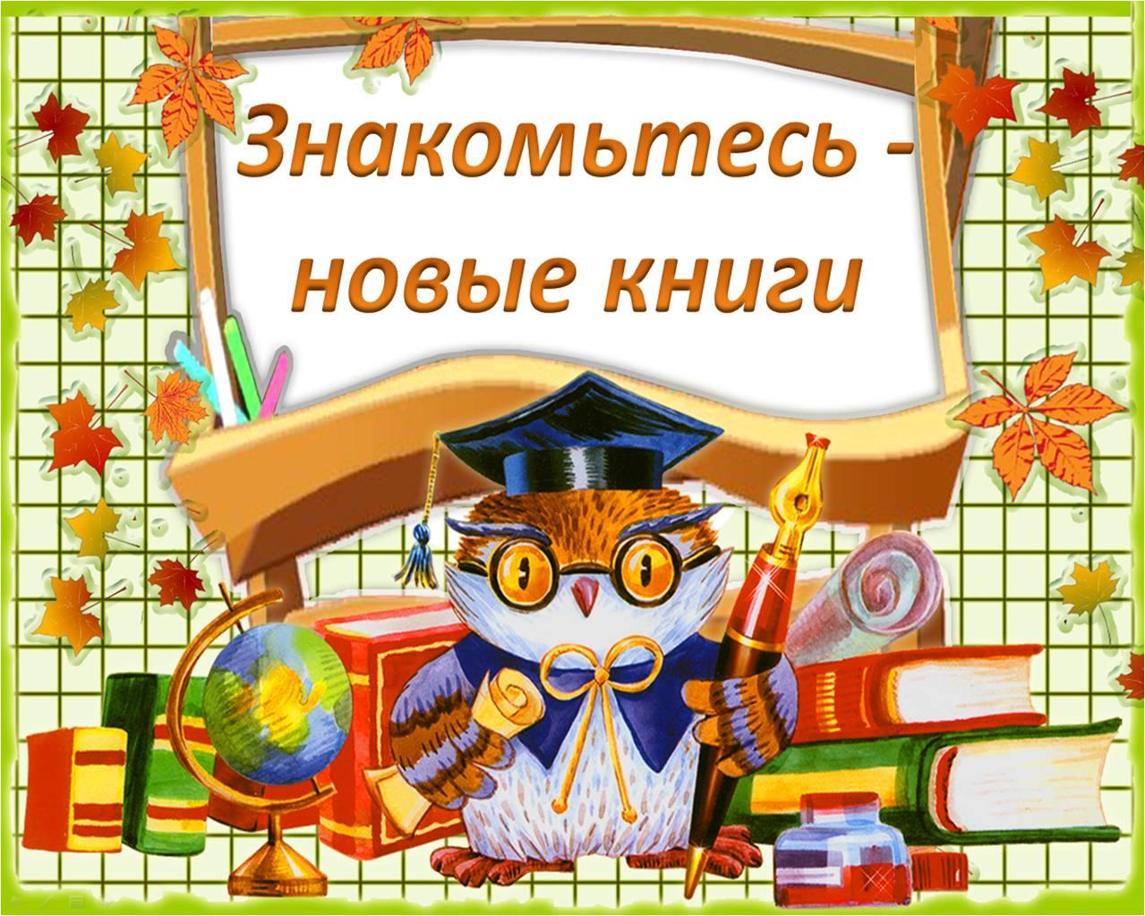 Открытки. Международный день школьных библиотек. Знакомьтесь - новые книги открытки фото рисунки картинки поздравления