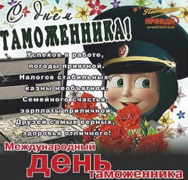 Открытки. День таможенника РФ. Поздравление в стихах.JPG