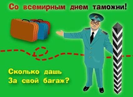 Открытки. День таможенника РФ. Поздравляем вас