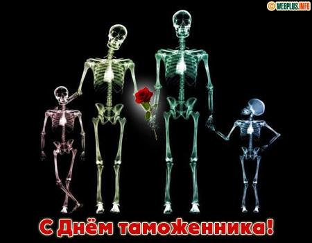 Открытки. День таможенника РФ открытки фото рисунки картинки поздравления
