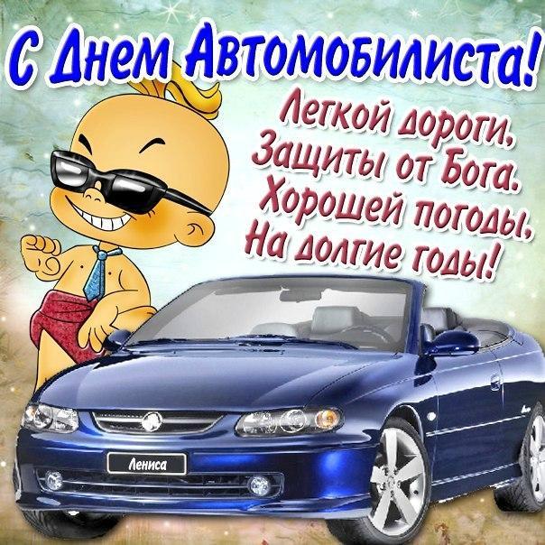 Открытки. День автомобилиста. Поздравляю вас