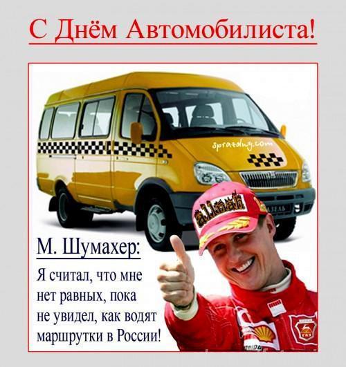 С днем автомобилиста! Шумахер