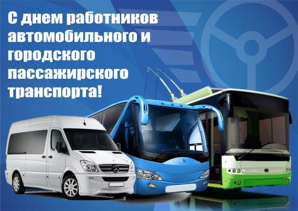 С днем работников автомобильного и городского пассажирского транспорта! Поздравляем