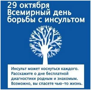 29 октября. Всемирный день борьбы с инсультом. Здоровья