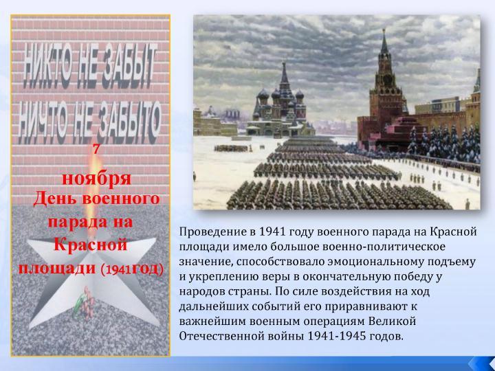День проведения военного парада на Красной площади в Москве в ознаменование 24-й годовщины Великой Октябрьской Социалистической революции, 1