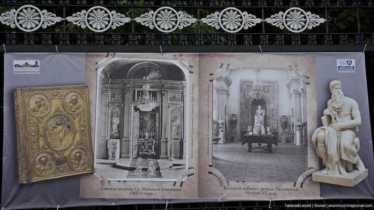 Свидетели дворцовой эпохи. Гомель