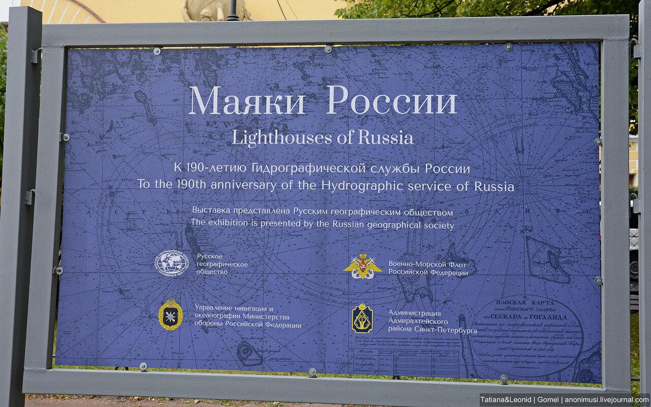 Маяки России