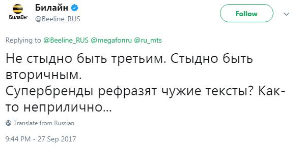МегаФон vs МТС рэп-баттл в твиттере