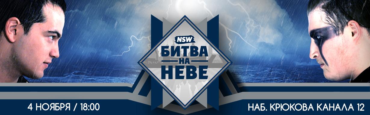 NSW Битва На Неве 2017