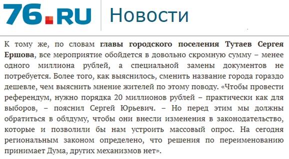 15.01.2016 Переименовать Тутаев дешевле, чем спросить жителей