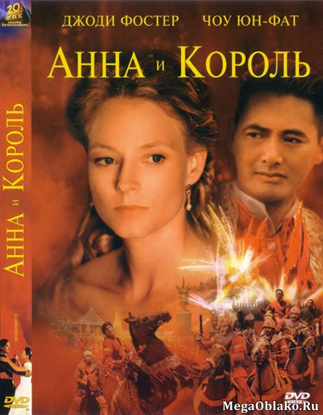 Анна и король / Anna and the King (1999/HDTV/HDTVRip)
