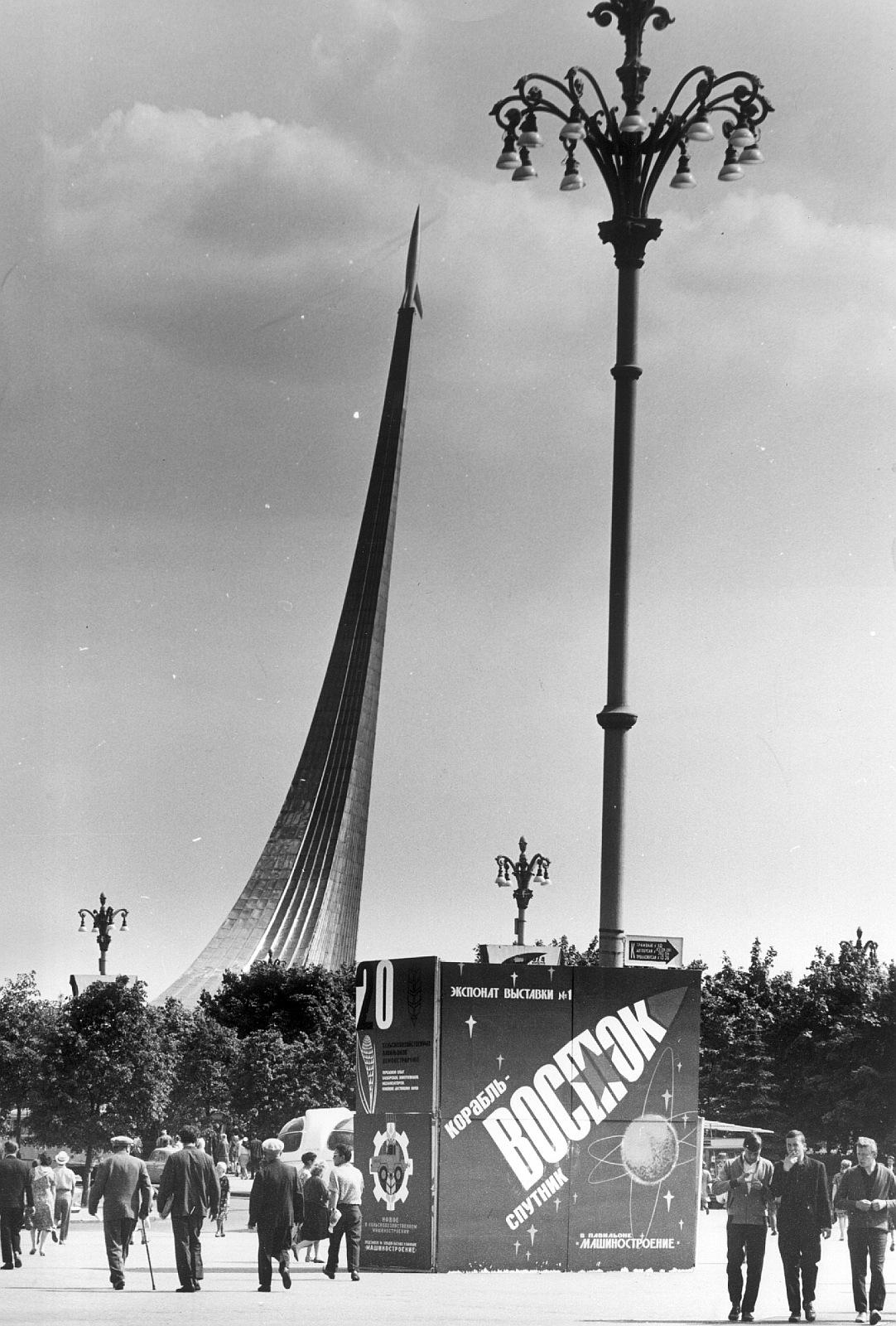 ВДНХ. Памятник покорителям космоса