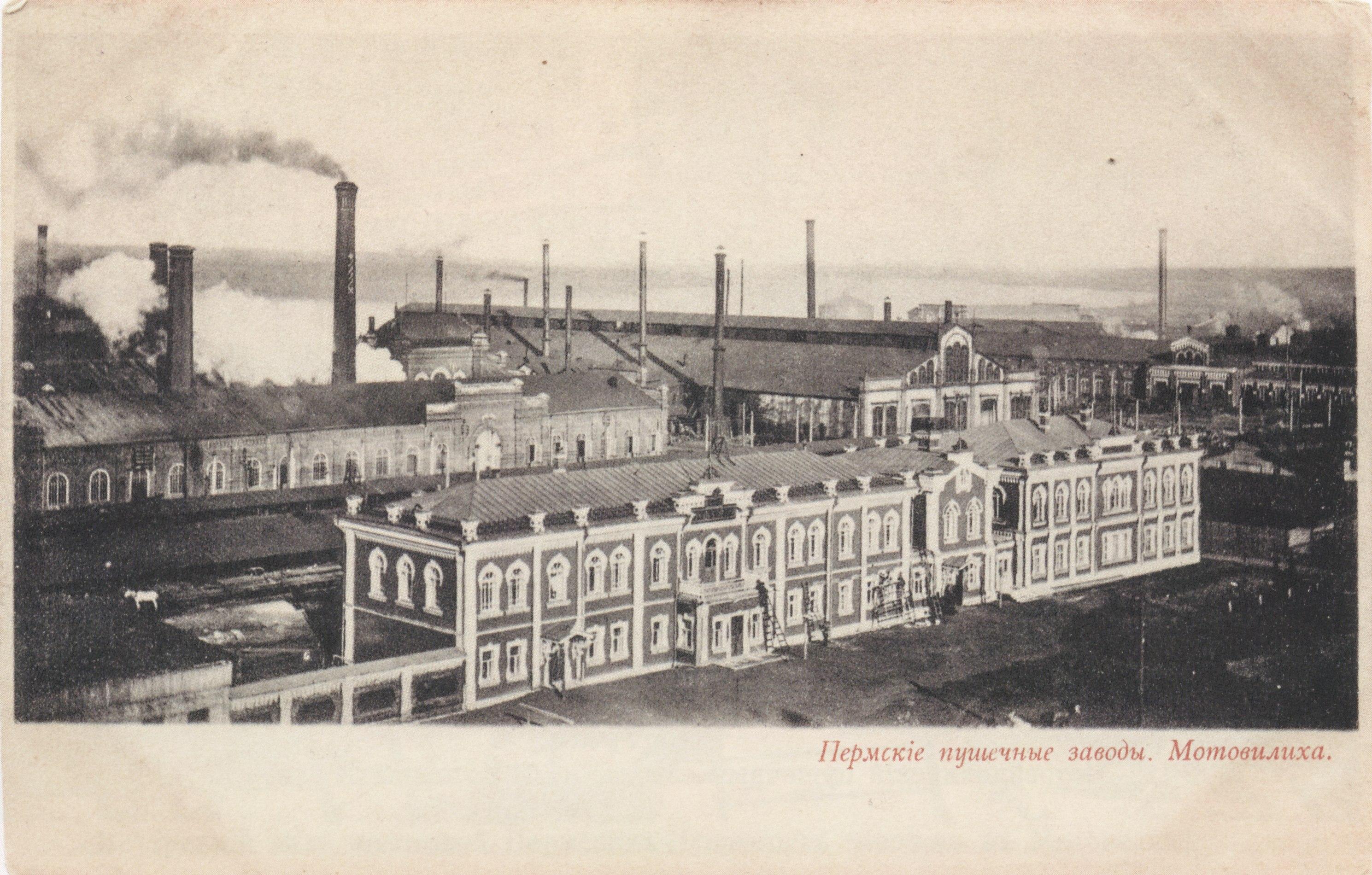 Заводоуправление и библиотека