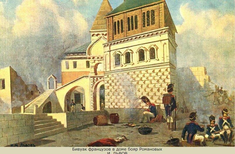 Воспоминание 1812 г. Бивуак французов в доме бояр Романовых. Львов И. М.3.jpg