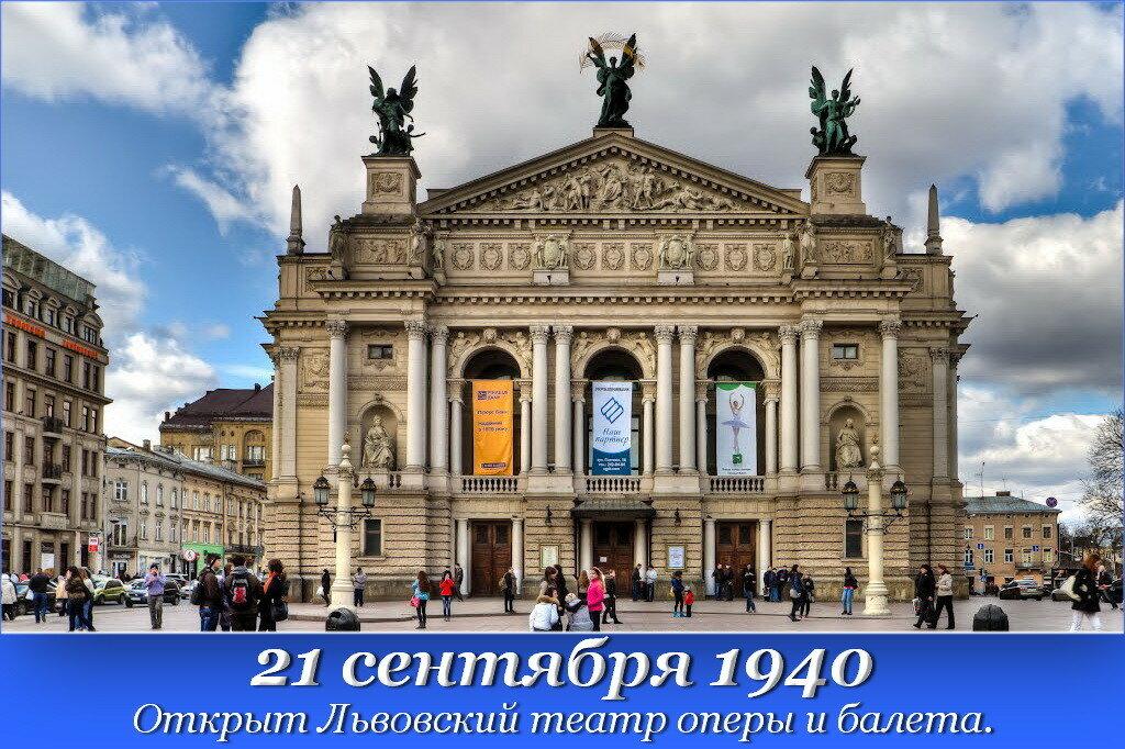 1940-09-21 Львовский театр оперы и балета.jpg