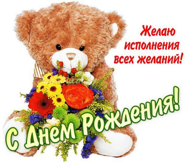 Поздравления с днем рождения подруге дане