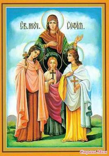 День Веры, Надежды, Любви и матери их Софьи