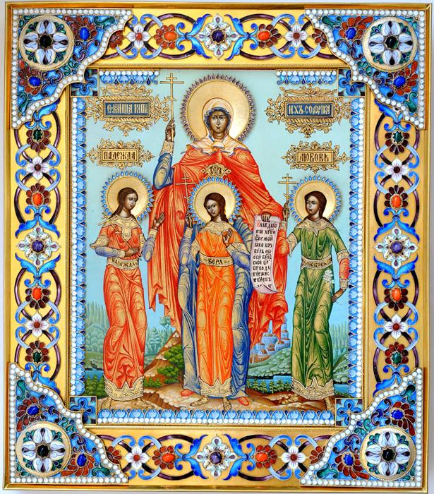 Открытка. С праздником святой Софии и её дочерей Веры, Надежды, Любви! открытки фото рисунки картинки поздравления