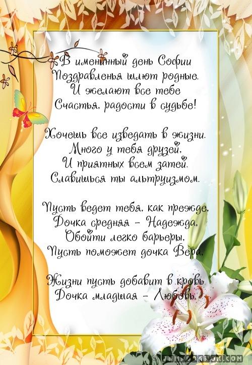 Поздравление Софье в стихах