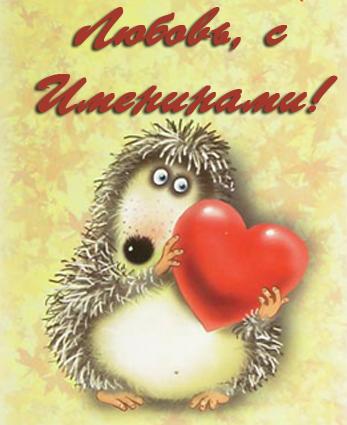 С Днем ангела, Любовь! Ежик с сердечком открытки фото рисунки картинки поздравления
