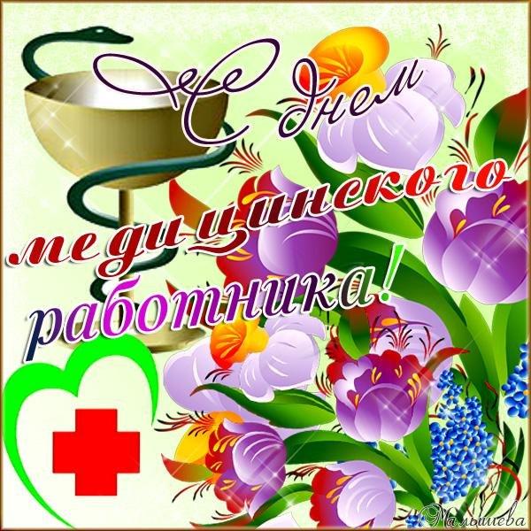 С Международным днем врача. Букет цветов