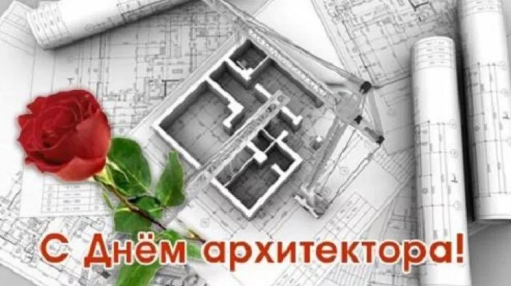 Всемирный день архитектуры! Поздравляем