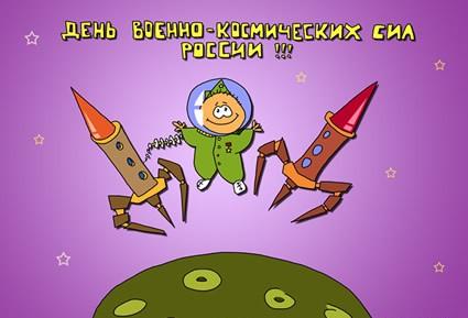 Открытка. С днем космических войск России. Успехов вам
